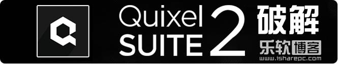 Quixel Suite 2.3.2破解
