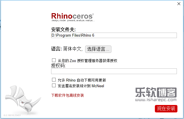 Rhinoceros6中文版
