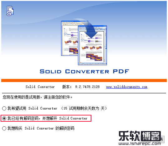 Solid Converter PDF 9.2注册