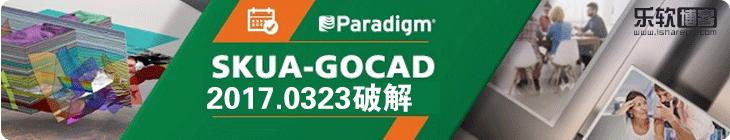 Paradigm SKUA-GOCAD 17.0 v2017 破解版