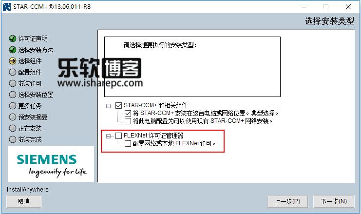 STAR-CCM+13.04.011-R8安装
