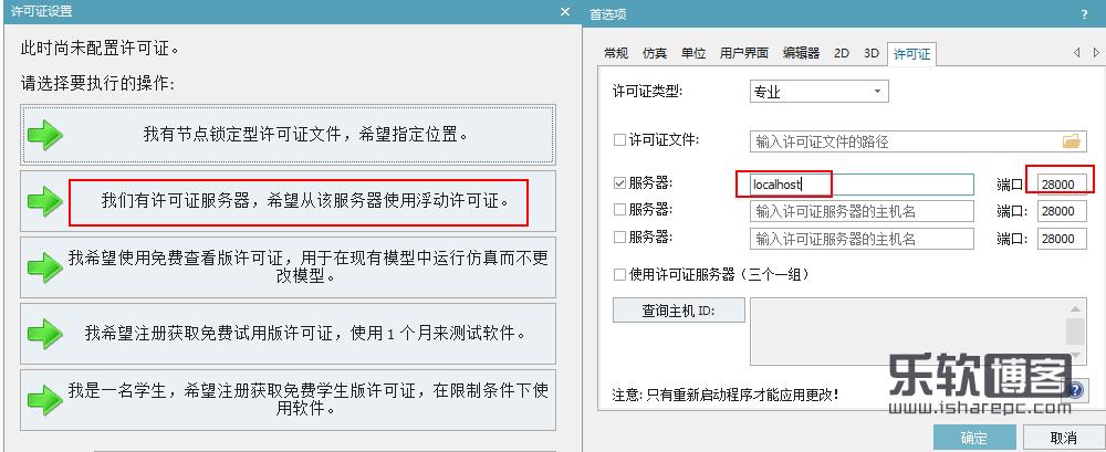 Tecnomatix Plant Simulation 14.0许可证