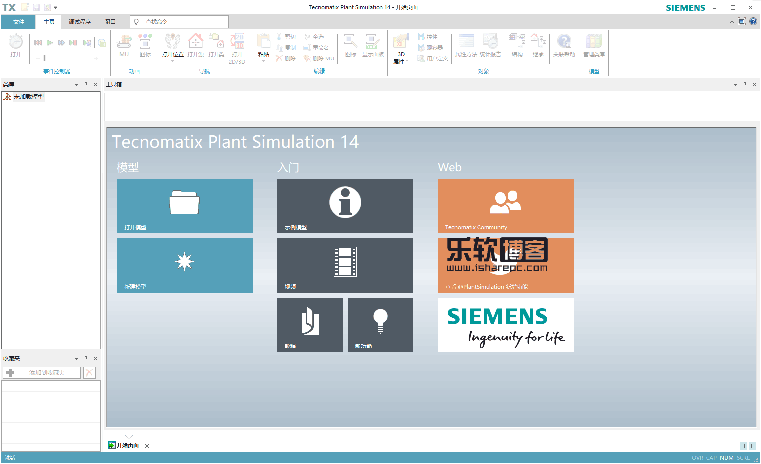 Siemens Tecnomatix Plant Simulation 14.0破解版