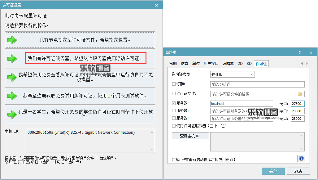 Siemens Tecnomatix Plant Simulation 15.0.0许可证