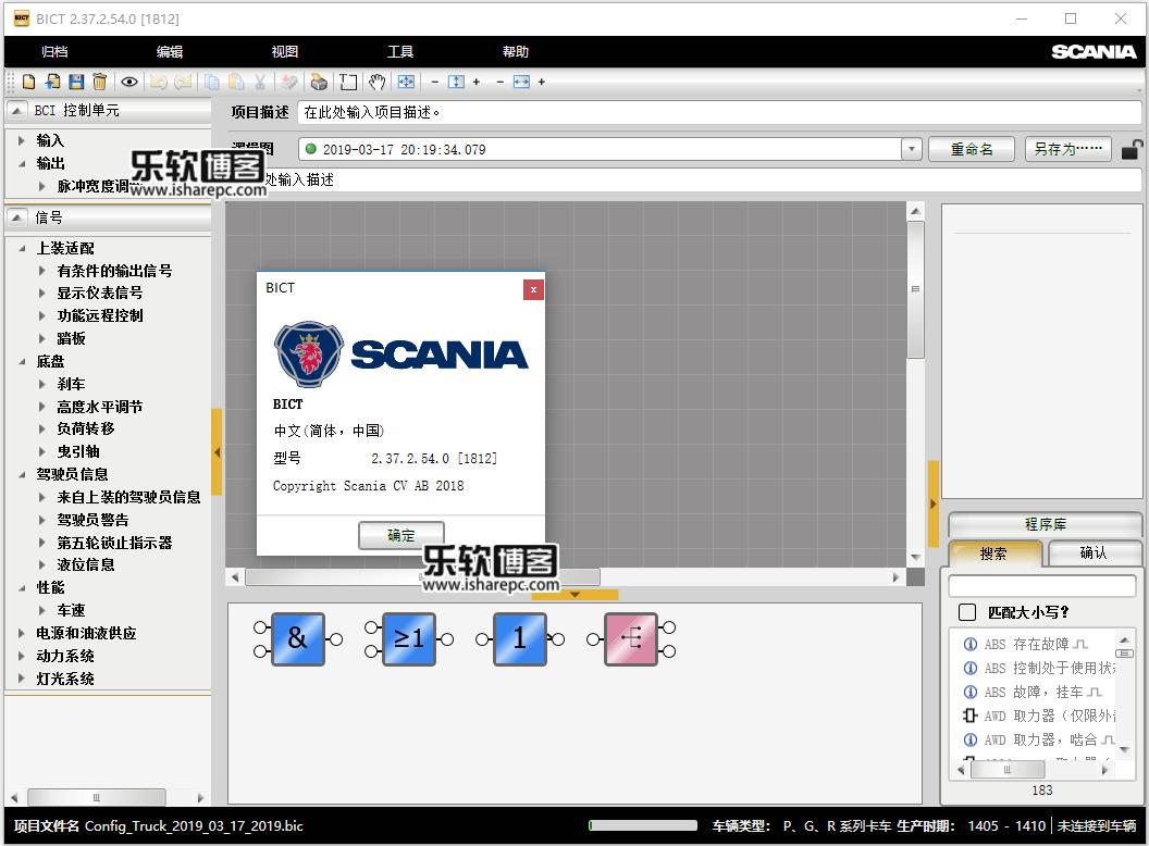Scania SDP3 2.37.2破解版
