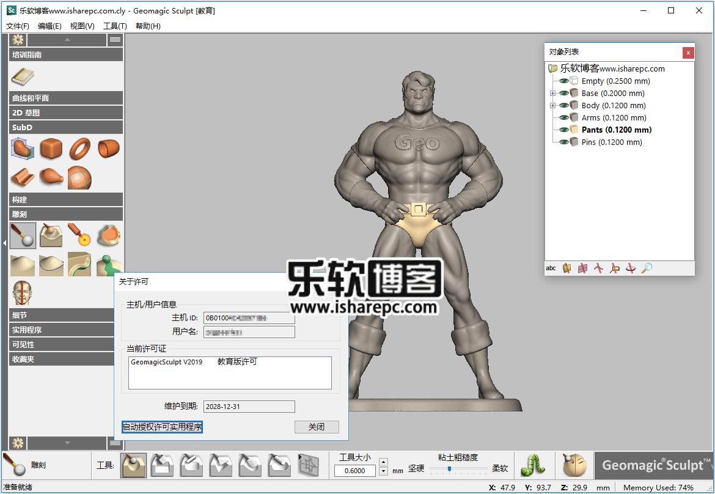 Geomagic Sculpt 2019中文破解版