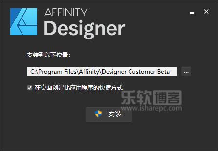 Serif Affinity Designer 1.7.0安装