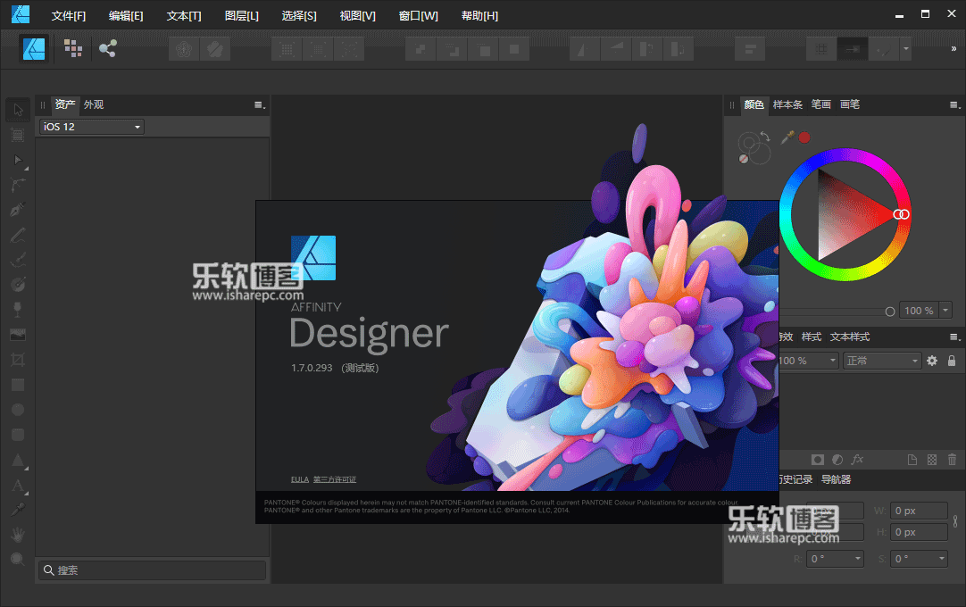 Serif Affinity Designer 1.7.0破解版