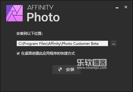 Serif Affinity Photo 1.7.0.293安装