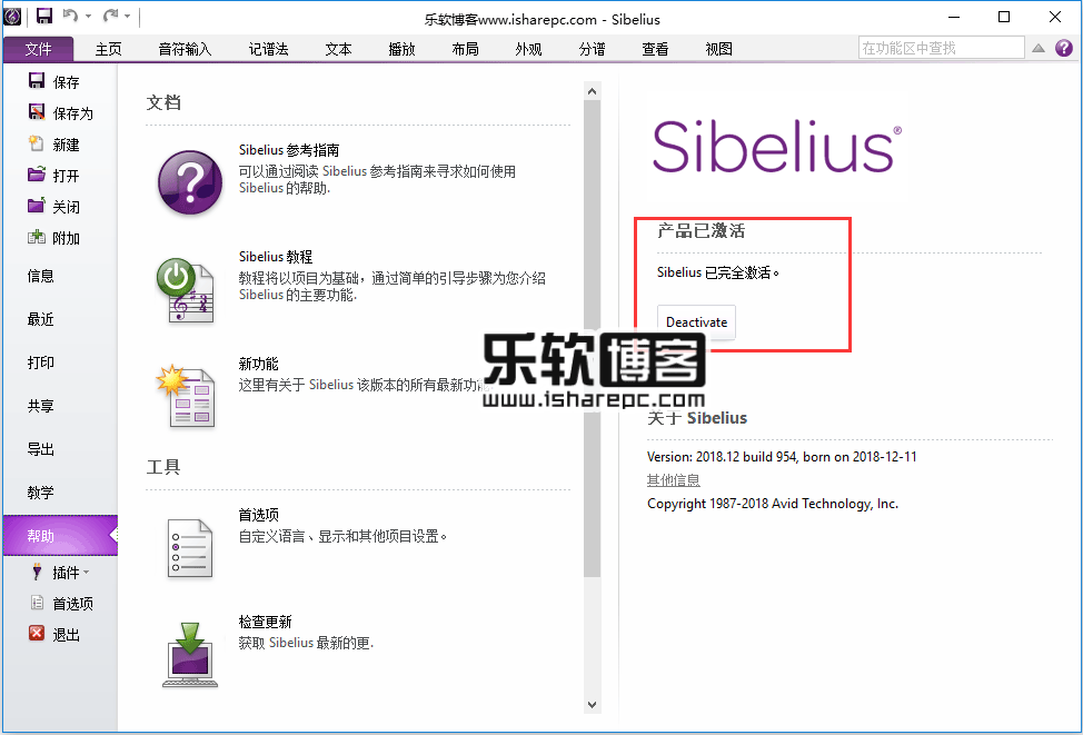Avid Sibelius Ultimate 2018.12中文破解版