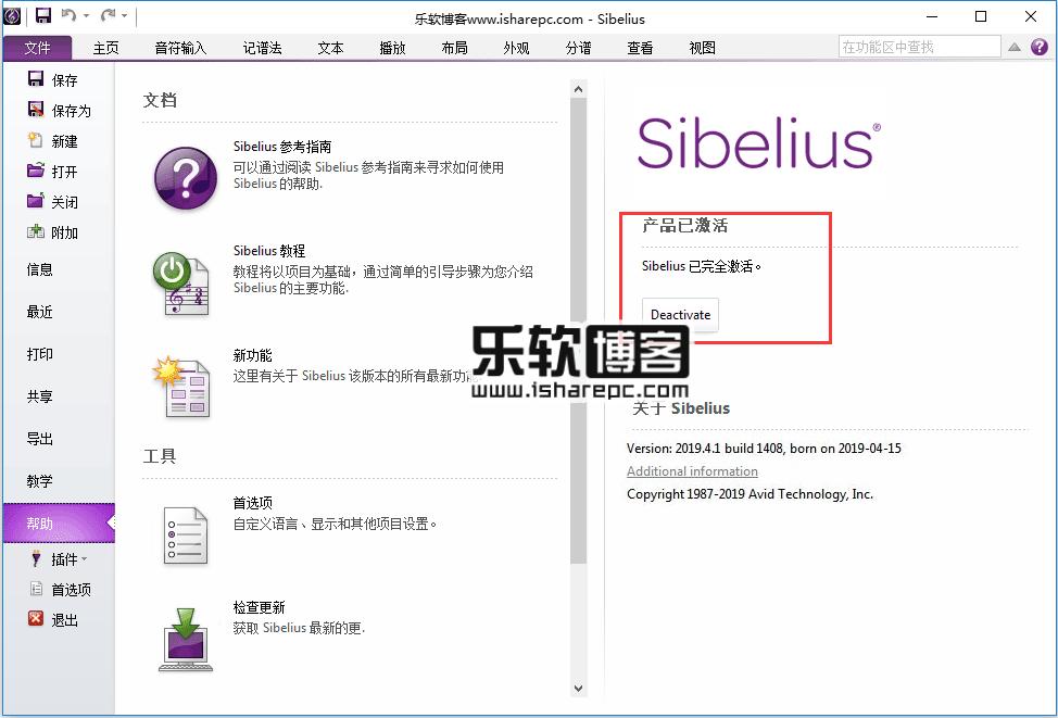 Avid Sibelius Ultimate 2019.4.1破解版