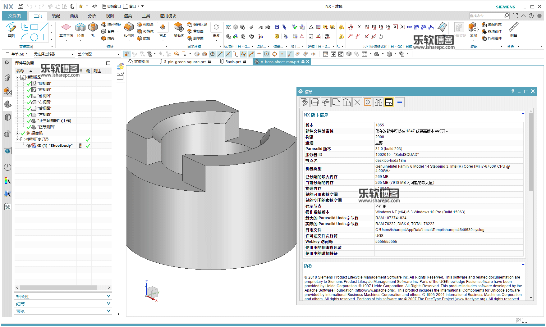 Siemens NX 1855中文破解版
