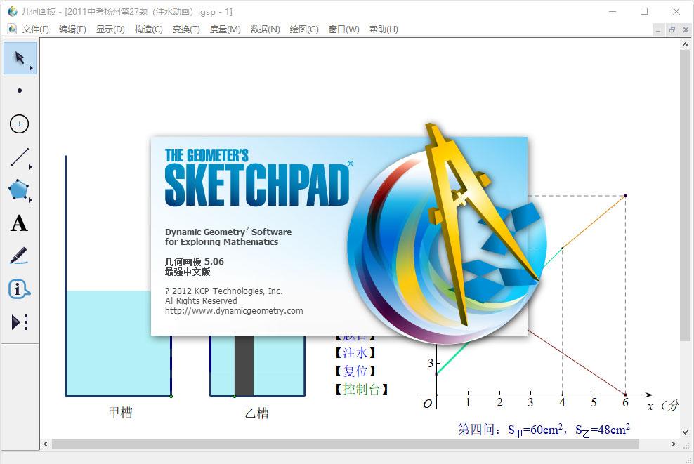 几何画板5.06中文最强版