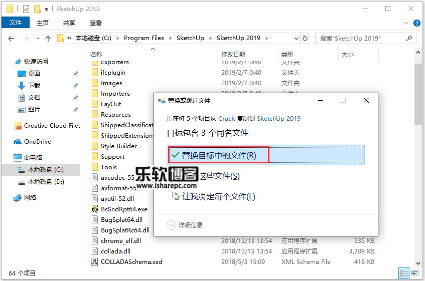 SketchUp Pro 2019 破解