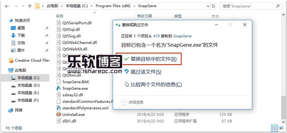SnapGene 4.1.9破解替换文件