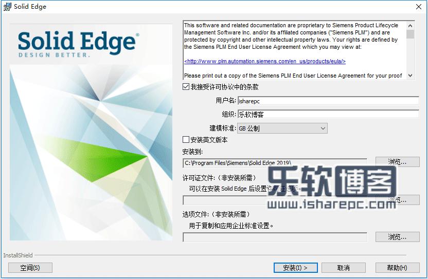 Siemens Solid Edge 2019安装
