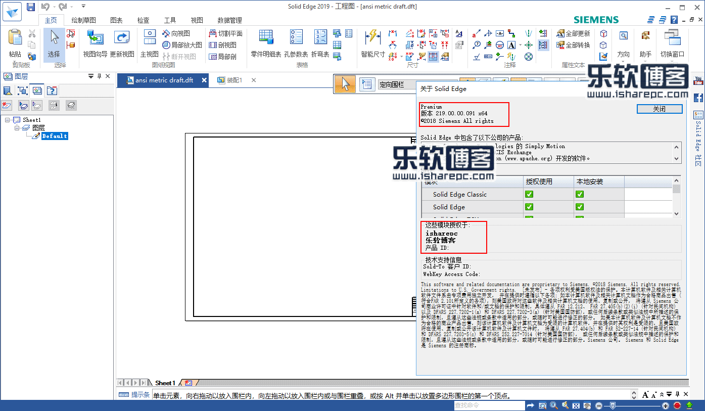 Siemens Solid Edge 2019中文破解版