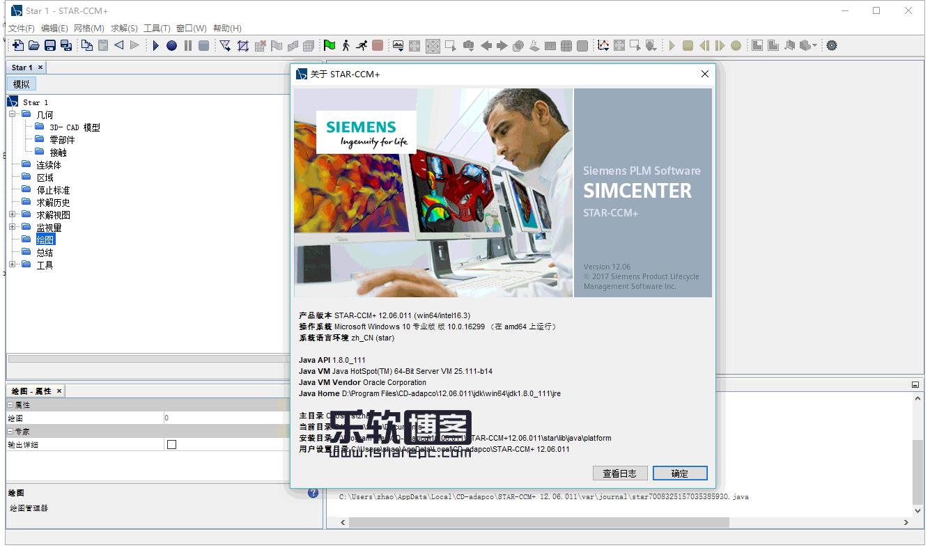 Siemens Star CCM +12 Crack破解