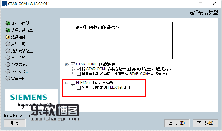 STAR-CCM+ 13.02.011安装