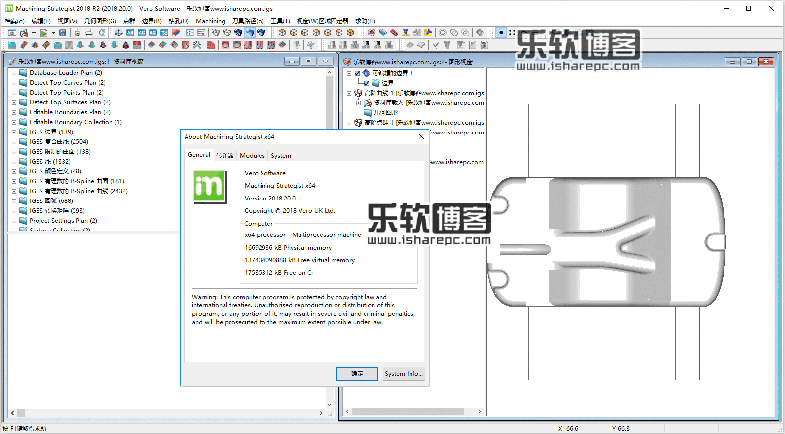 Machining Strategist 2018 R2中文破解版