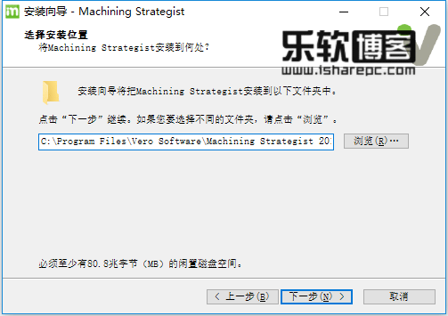 Machining Strategist 2018 R2破解安装