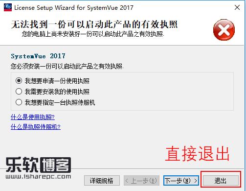 Keysight SystemVue 2017安装