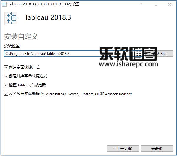 Tableau Desktop2018安装