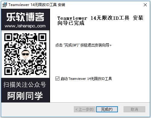 Teamviewer 14破解