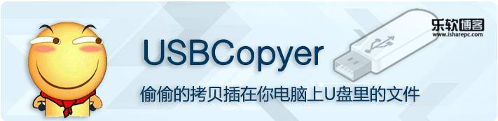 USBCopyer——偷偷的拷贝插在你电脑上的U盘文件