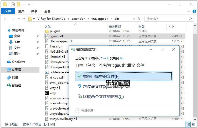 V-Ray 3.60.03 for SketchUp破解