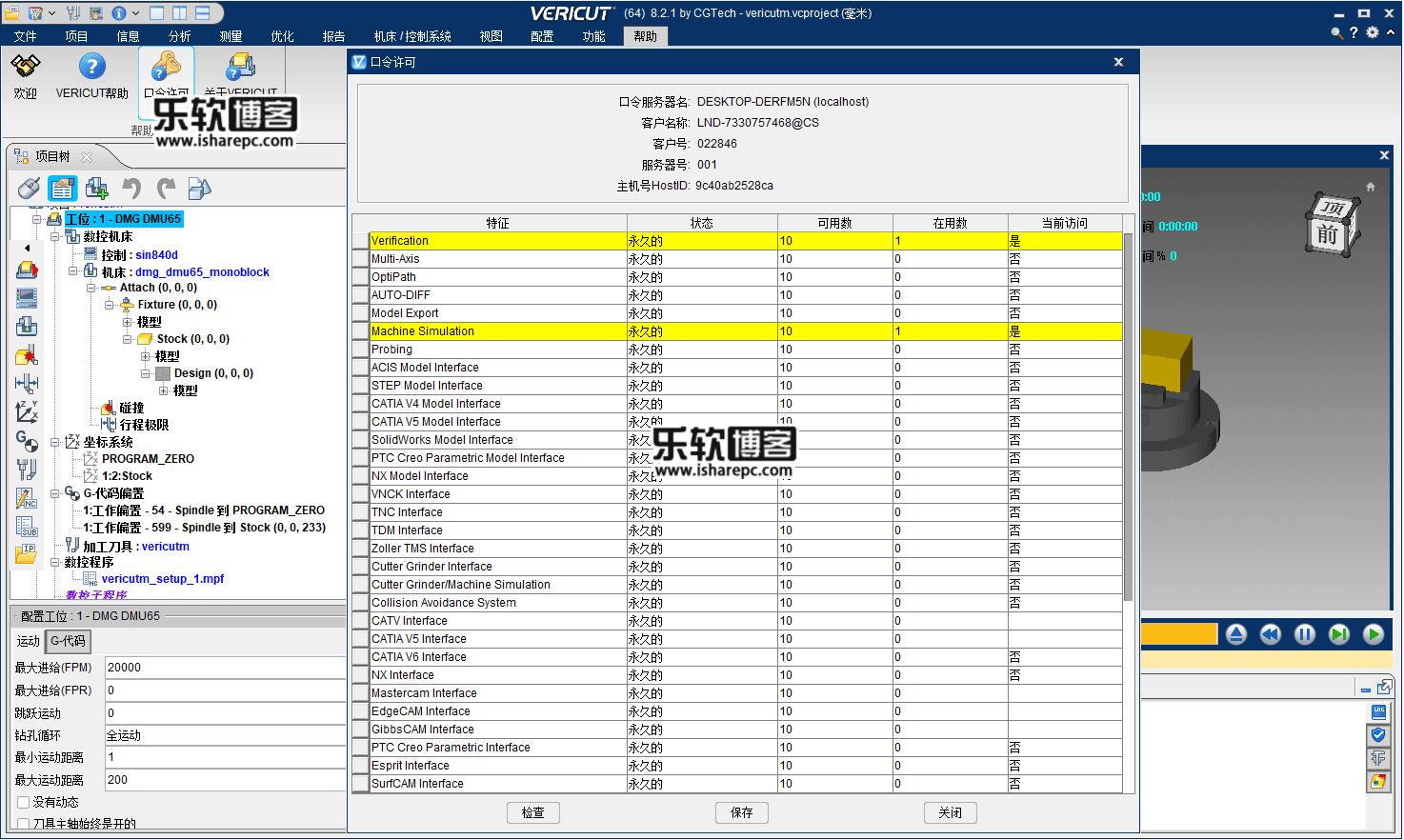 CGTech VERICUT 8.2.1破解版