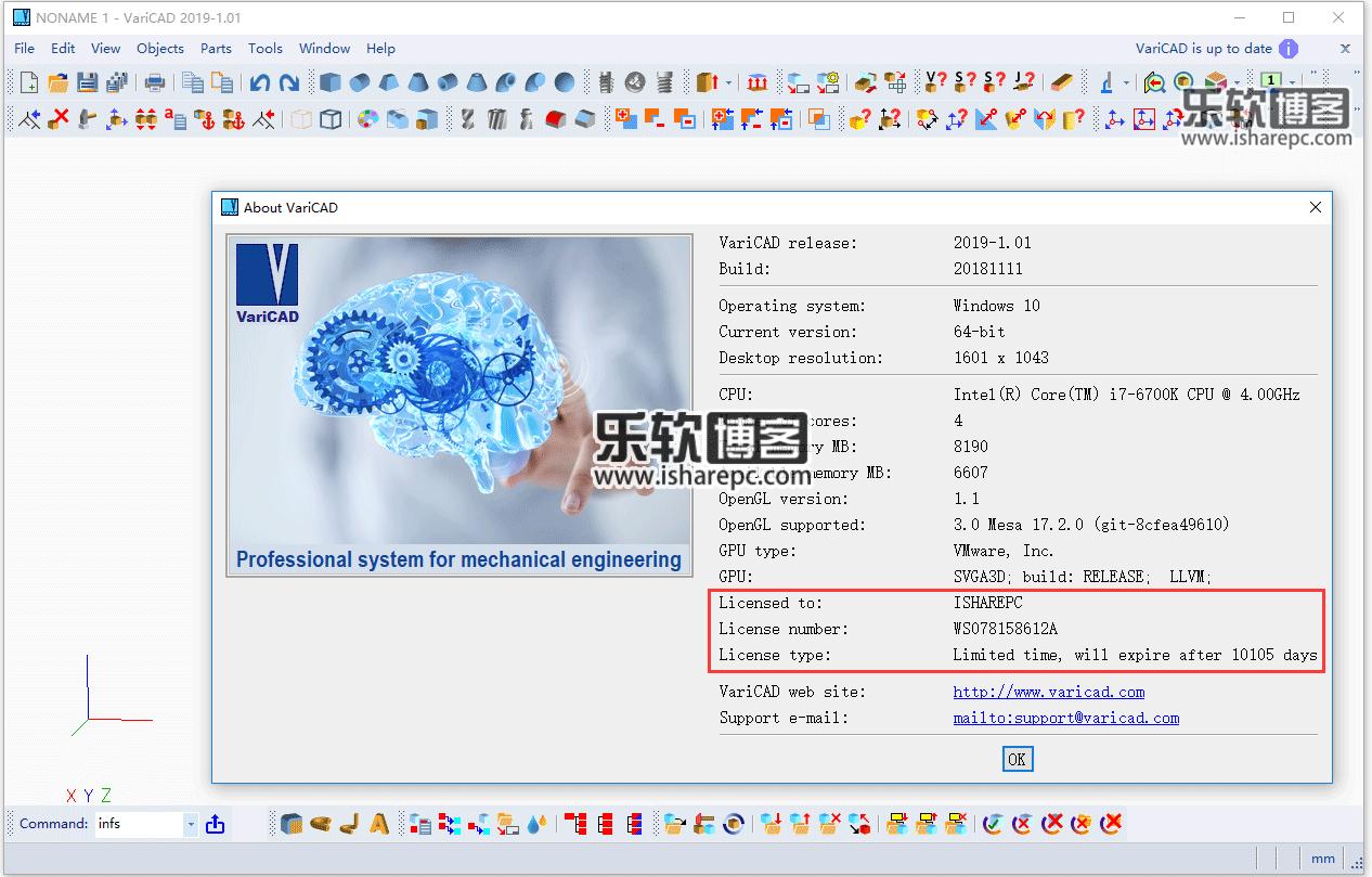 VariCAD 2019 v1.01破解版