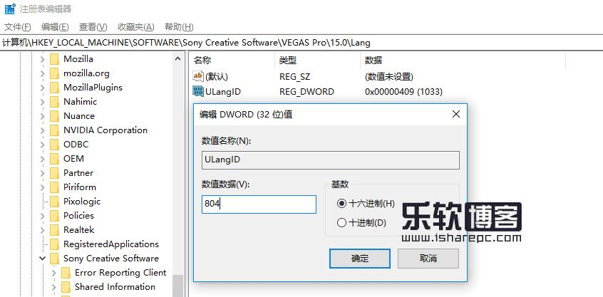 MAGIX Vegas Pro 15中文破解
