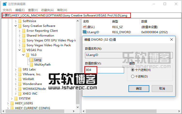 VEGAS Pro 16切换中文语言