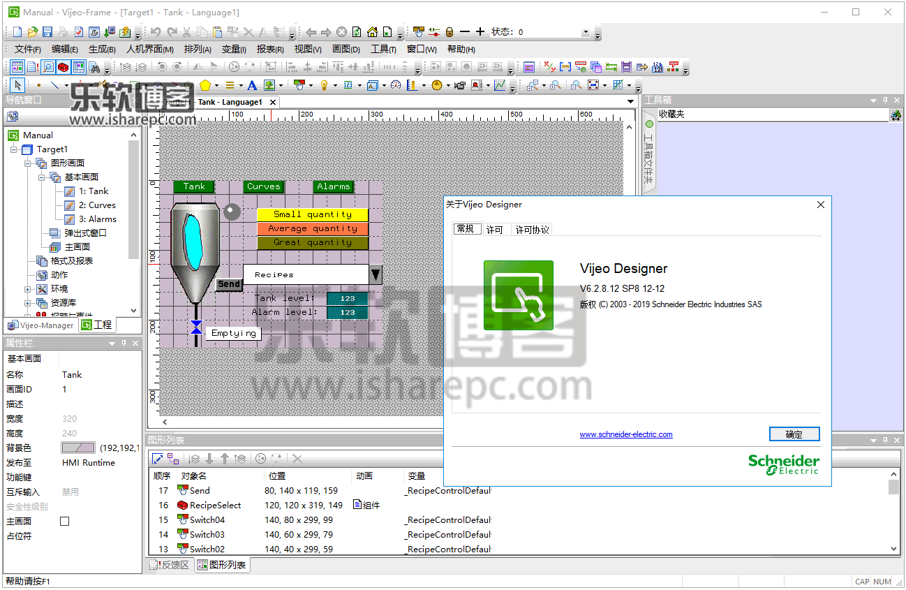 Schneider Electric Vijeo Designer 6.2 SP8破解版