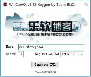 WinCan VX 1.2018.3.5注册机