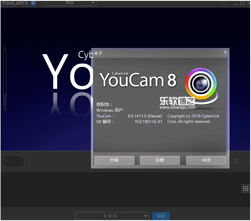 CyberLink YouCam Deluxe 8破解版