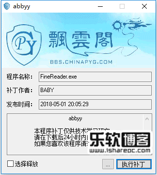ABBYY FineReader14破解