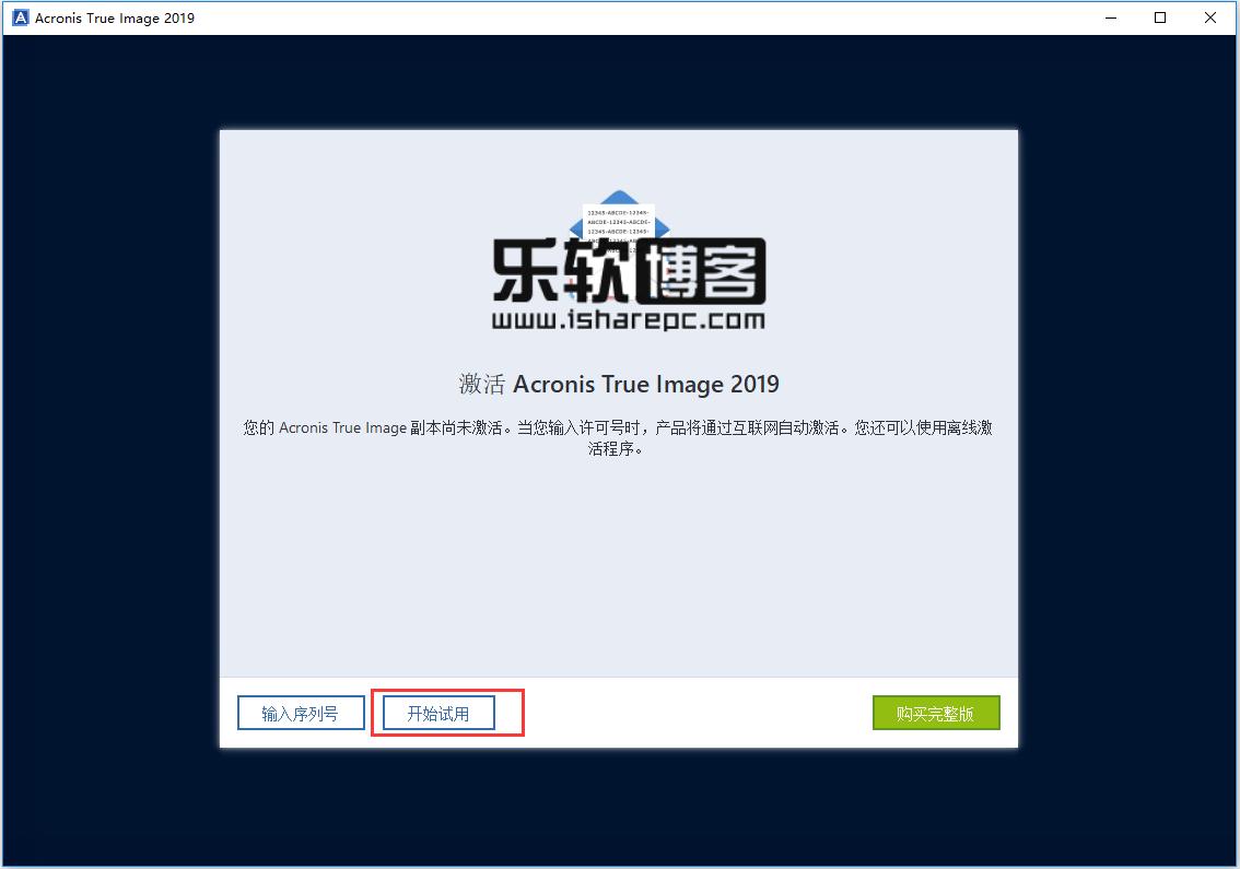 Acronis True Image 2019中文破解版安装