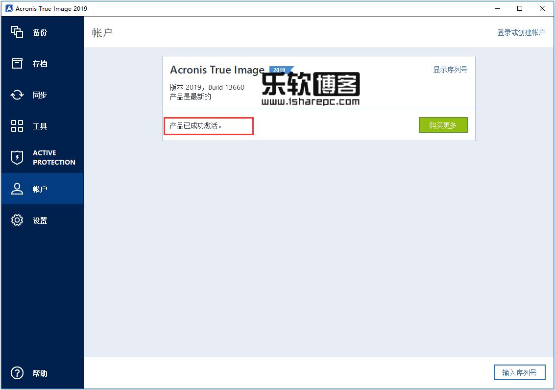 Acronis True Image 2019中文破解版