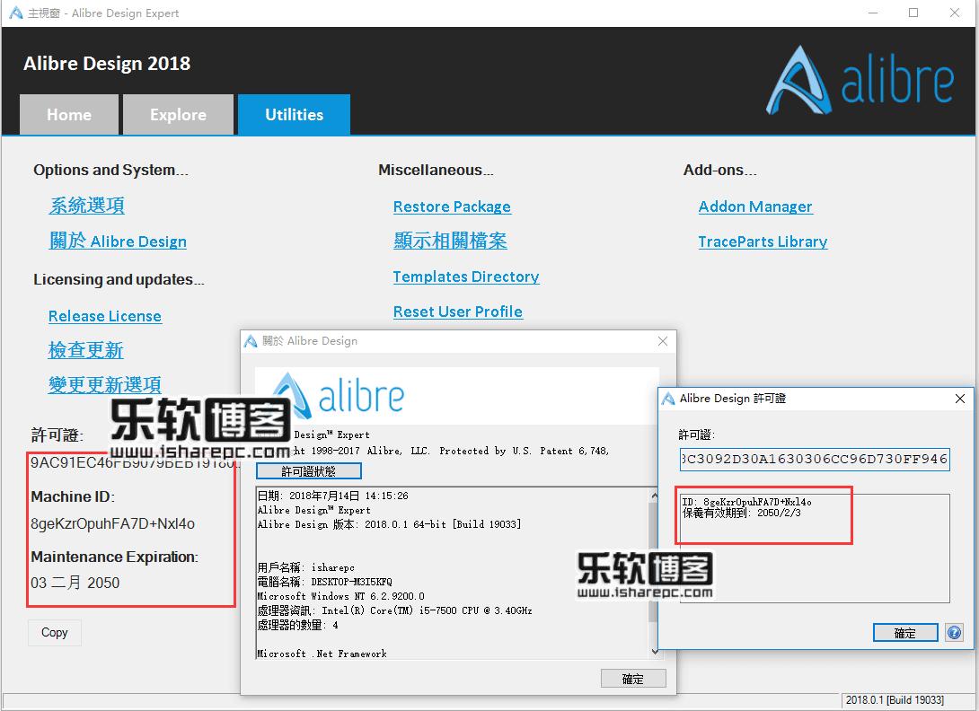 Alibre Design Expert v2018.0.1破解版