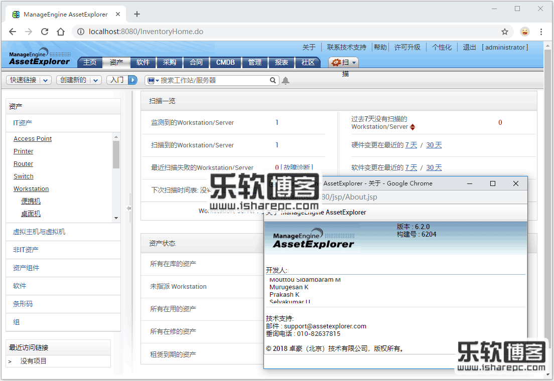 ManageEngine AssetExplorer 6.2许可证破解