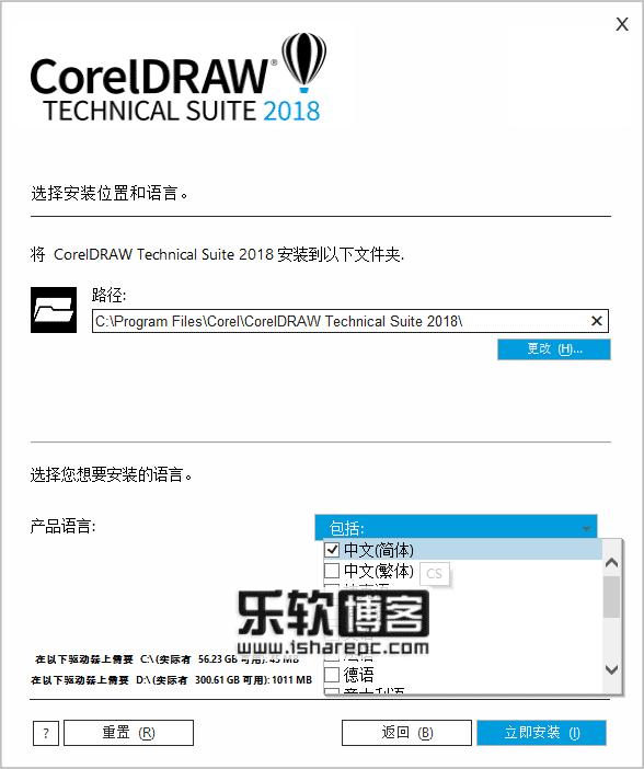 CorelDRAW 2018安装