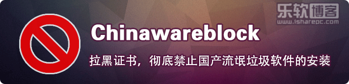 Chinawareblock,只需一招彻底屏蔽禁止国产流氓软件