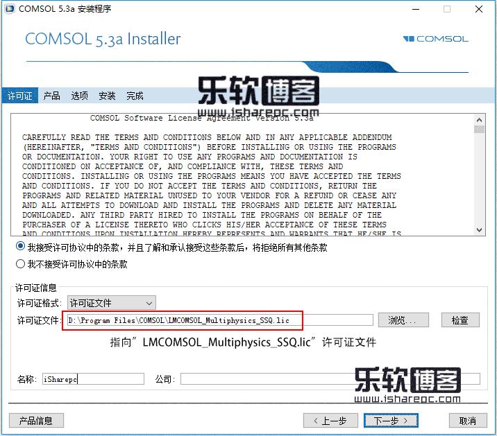 COMSOL Multiphysics 5.3a安装