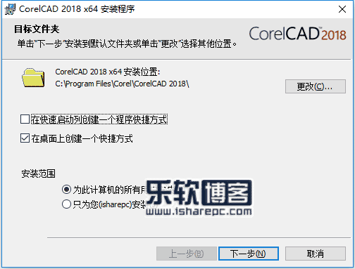 CorelCAD 2018.5安装