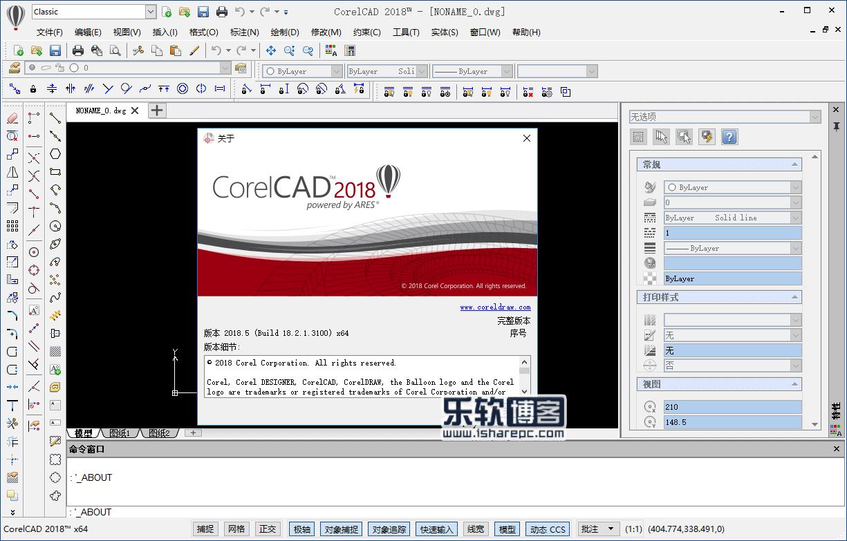 CorelCAD 2018.5破解版