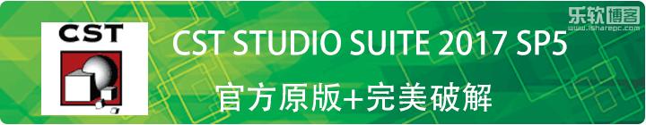 CST STUDIO SUITE 2017 SP5官方原版+完美破解