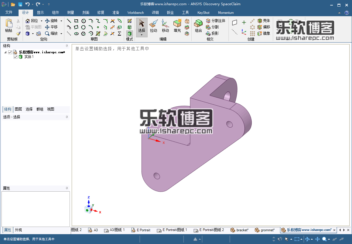 ANSYS Discovery Enterprise 19.2破解