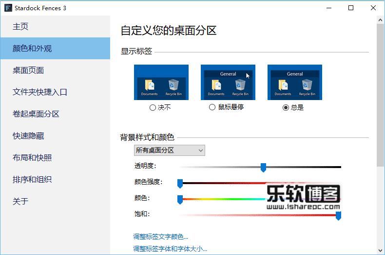 Stardock Fences 3.0.8.1简体中文破解版